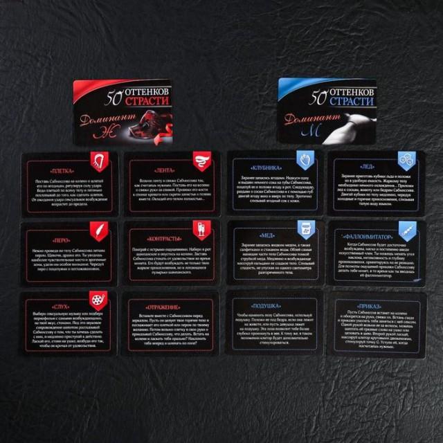 Эротическая игра «50 оттенков страсти», Компактная версия