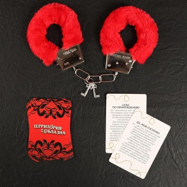 Эротическая игра «Территория соблазна», 10 карт + наручники