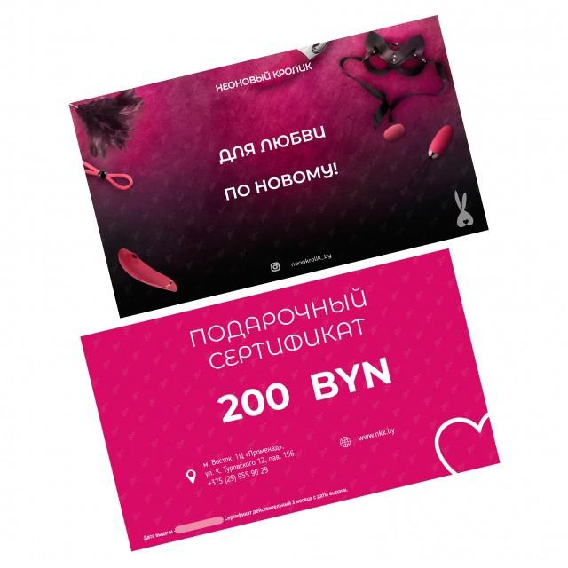 Подарочный сертификат, 200 рублей