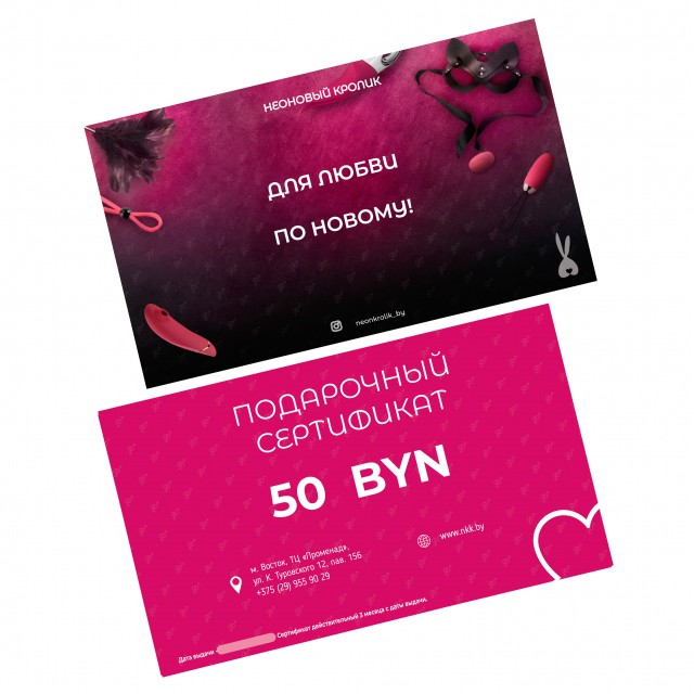 Подарочный сертификат, 50 рублей